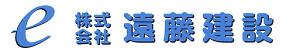株式会社 遠藤建設